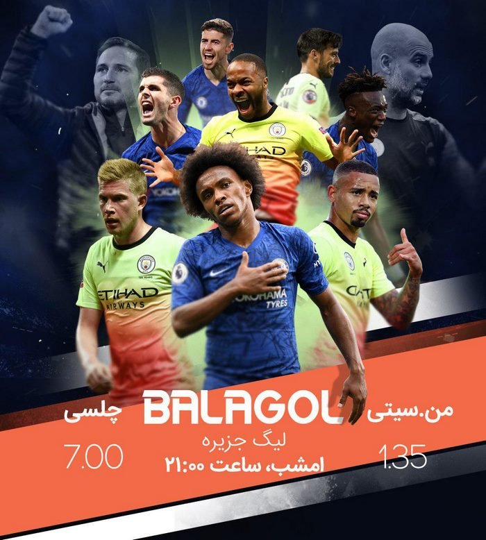 photo 2019 11 23 17 57 41 - بالاگل (BalaGOL) - ورود به سایت پیش بینی فوتبال بالاگل