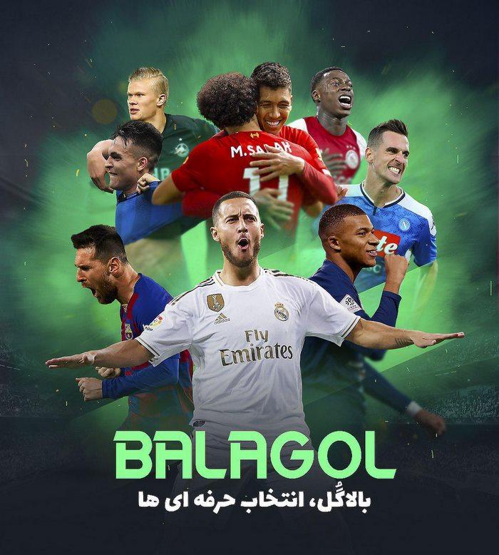 photo 2019 11 23 18 06 17 - بالاگل (BalaGOL) - ورود به سایت پیش بینی فوتبال بالاگل