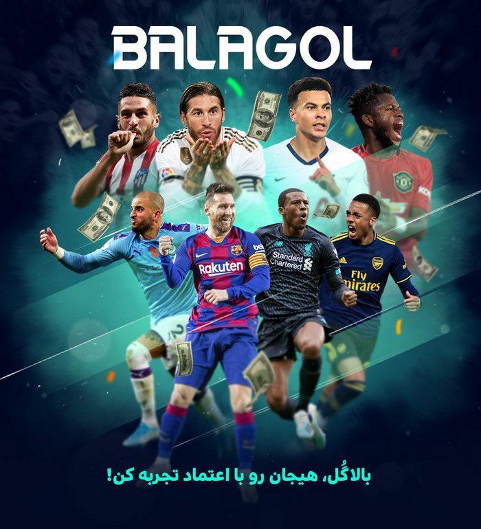 photo 2019 11 24 15 19 35 - بالاگل (BalaGOL) - ورود به سایت پیش بینی فوتبال بالاگل
