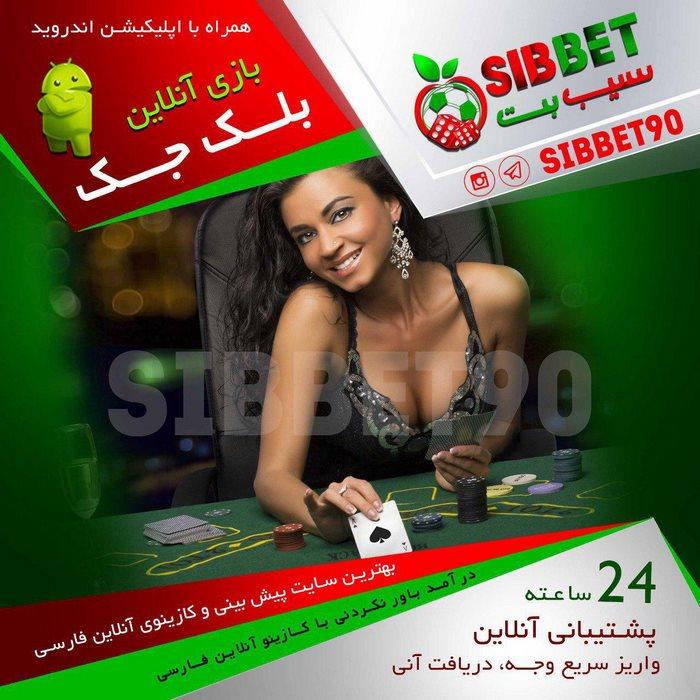 sibbet 4 - سیب بت 90 ورود به سایت پیش بینی فوتبال و کازینو Sibbet