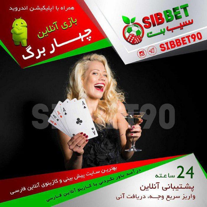 sibbet 7 - سیب بت 90 ورود به سایت پیش بینی فوتبال و کازینو Sibbet