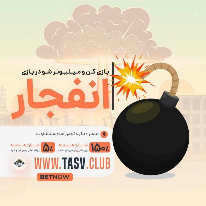 TASVEGAS 1 - تاس وگاس بت ورود به سایت شرط بندی و بازی انفجار TasVegas