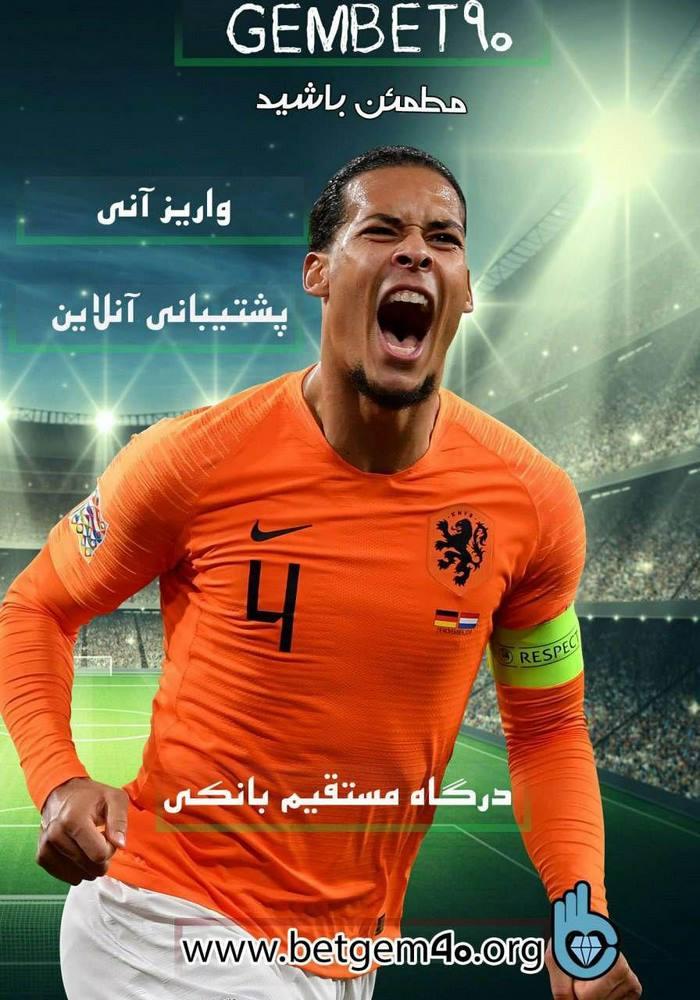 photo 2018 12 25 14 13 29 - جم بت (Gem Bet) ورود به سایت شرط بندی و پیش بینی فوتبال