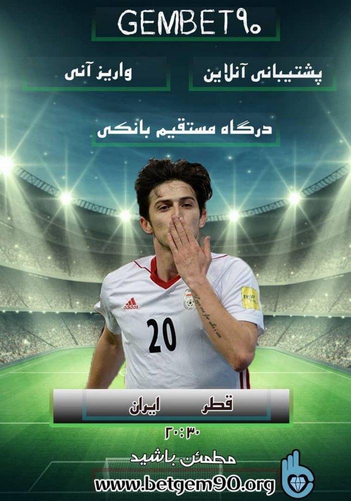 photo 2018 12 31 15 09 48 - جم بت (Gem Bet) ورود به سایت شرط بندی و پیش بینی فوتبال