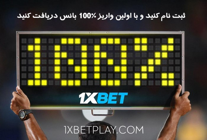 photo 2019 08 16 01 33 14 - وان ایکس بت فارسی - آدرس جدید سایت و دانلود برنامه و اپلیکیشن