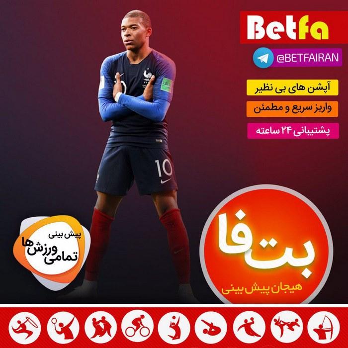 photo 2019 11 14 23 45 16 - بت فا (BETFA) پیش بینی فوتبال و شرط بندی ⚽