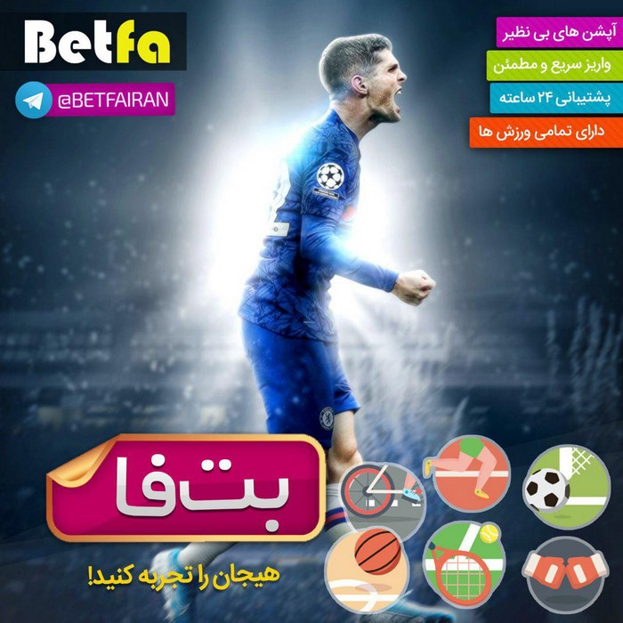 photo 2019 11 28 20 43 16 - بت فا (BETFA) پیش بینی فوتبال و شرط بندی ⚽
