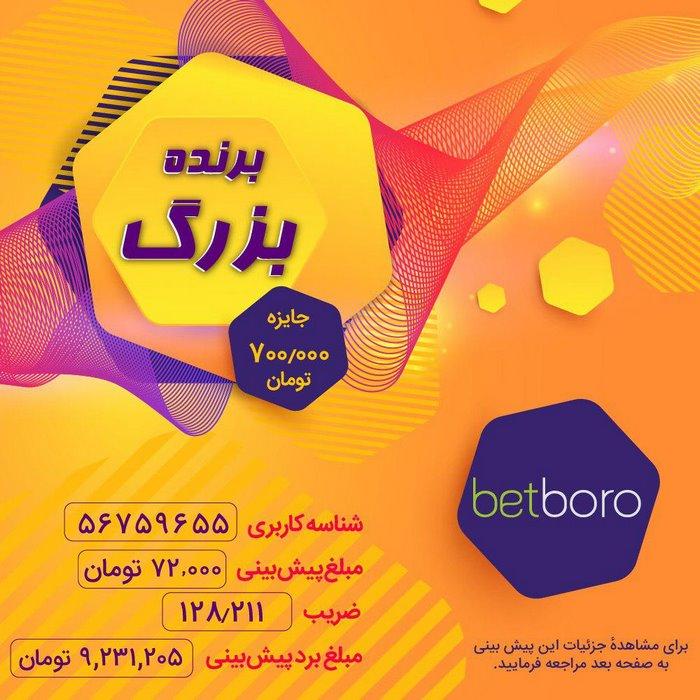 photo 2019 12 02 21 47 26 - سایت betboro فارسی - پیش بینی مسابقات فوتبال