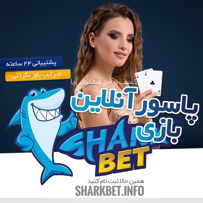 photo 2019 12 09 13 52 59 - شارک بت رادیوجوان - ورود به سایت شرط بندی SharkBet