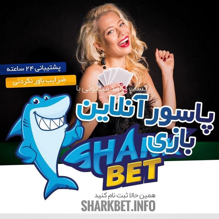 photo 2019 12 13 13 50 48 - شارک بت رادیوجوان - ورود به سایت شرط بندی SharkBet