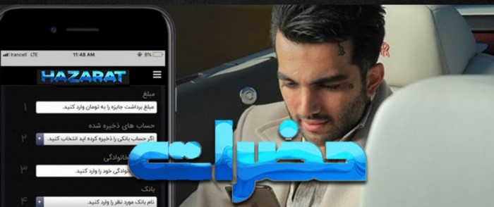 hazarat app - دانلود اپلیکیشن حضرات بت با لینک مستقیم برای اندروید و ایفون