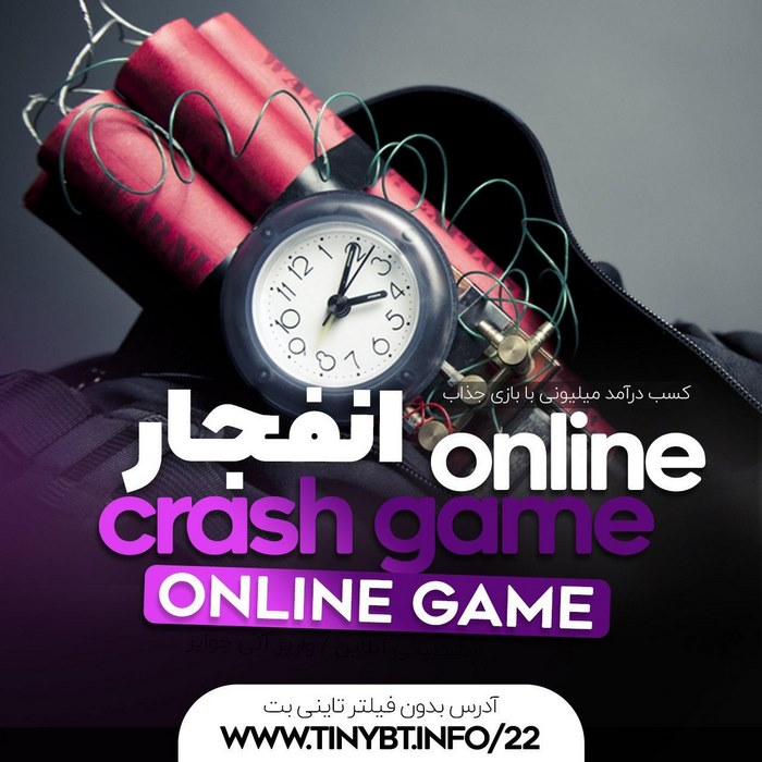 photo 2020 01 15 22 35 48 - معتبرترین سایت های بازی انفجار