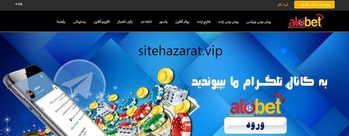 alobet 1 - الو بت- سایت AloBet پیشرو در ارائه خدمات شرط بندی