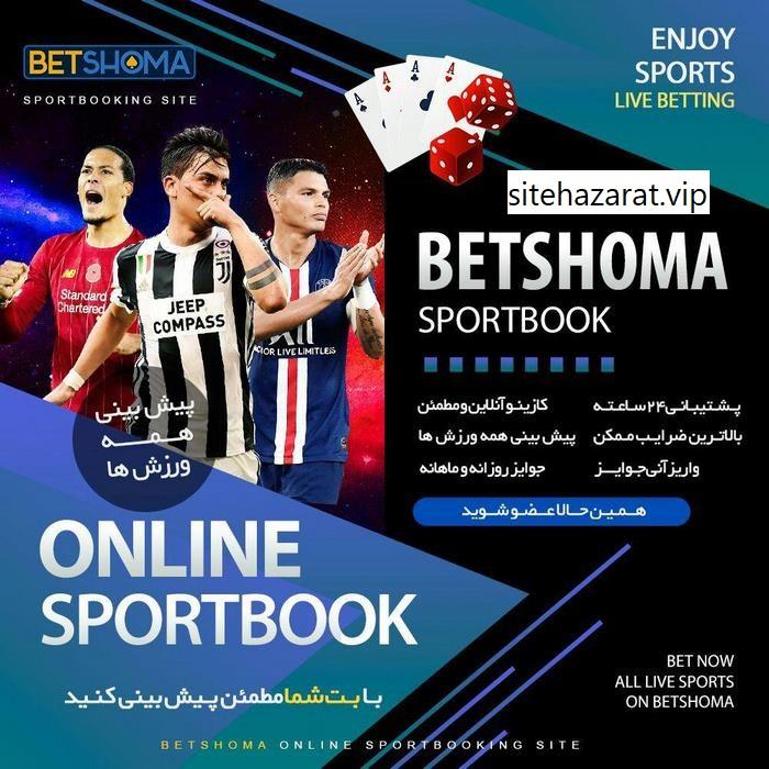 آدرس سایت betshoma