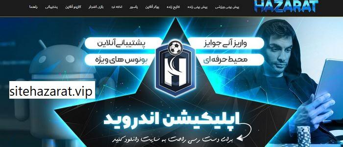 blast game site intro 1 - معرفی سایت بازی انفجار - حضرات بت بهترین سایت خدمات انفجار
