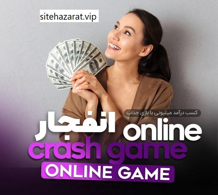 buy blast game site 1 - خرید سایت بازی انفجار حضرات بت پویان مختاری + هزینه خرید سایت