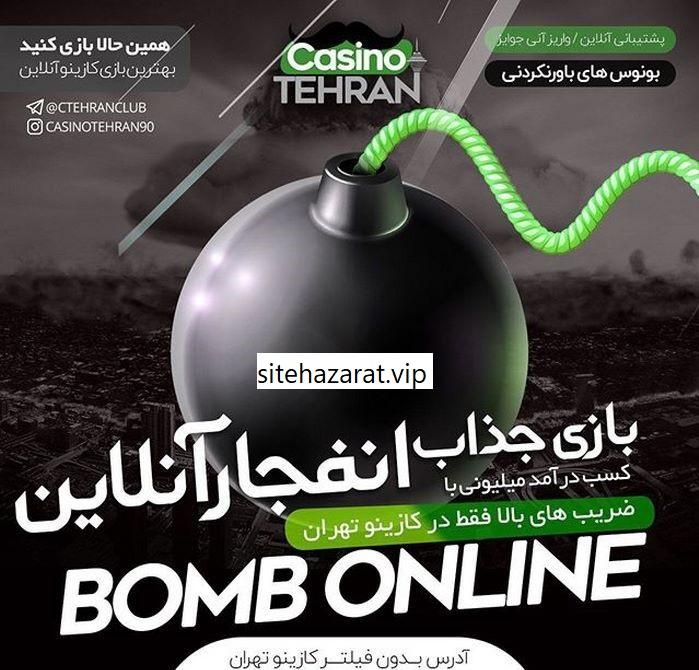 casino tehran 1 - کازینو تهران سایت شرط بندی سیجل خواننده زد بازی