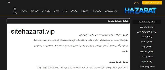 authentic hazarat site 4 - شناخت با سایت معتبر حضرات و بررسی تخصصی اعتبار سایت