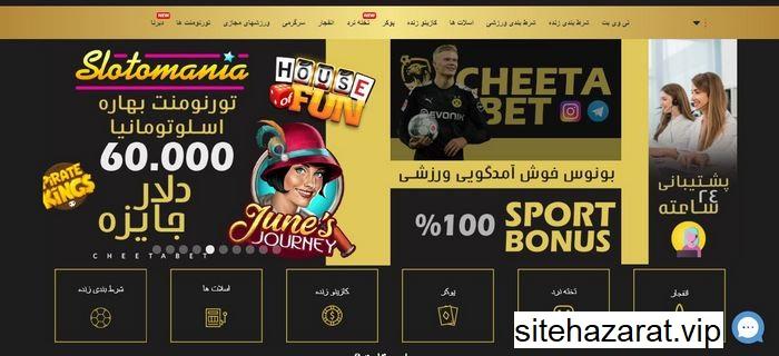 cheetabet 1 - چیتا بت cheetabet سایت تبلیغ شده در شبکه های ماهواره ای