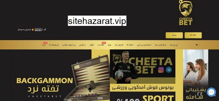 cheetabet 2 - چیتا بت cheetabet سایت تبلیغ شده در شبکه های ماهواره ای