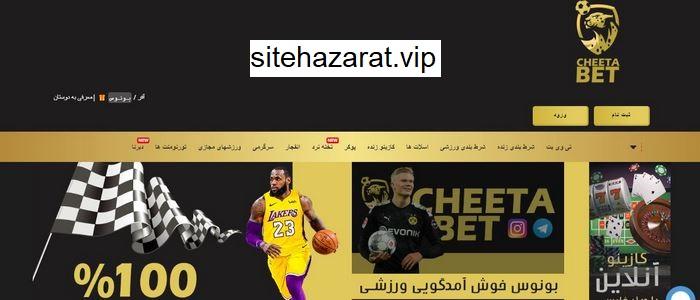 cheetabet 3 - چیتا بت cheetabet سایت تبلیغ شده در شبکه های ماهواره ای
