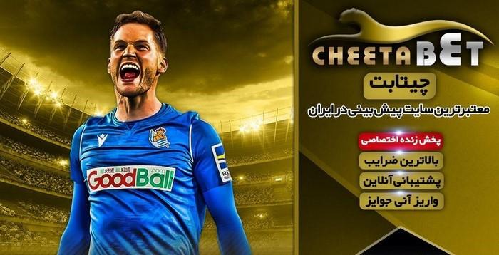 cheetabet 6 1 - چیتا بت cheetabet سایت تبلیغ شده در شبکه های ماهواره ای