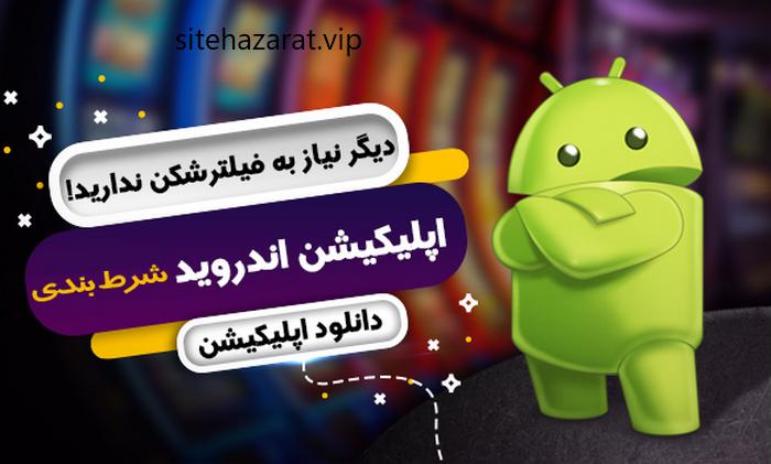 download blast game app - دانلود اپلیکیشن بازی انفجار راهی برای رسیدن به برد های ضریب بالا