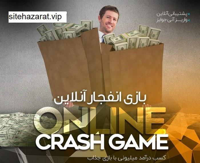enfejar site 4 - سایت بازی انفجار معتبر با بالا ترین ضریب ها و بهترین امکانات
