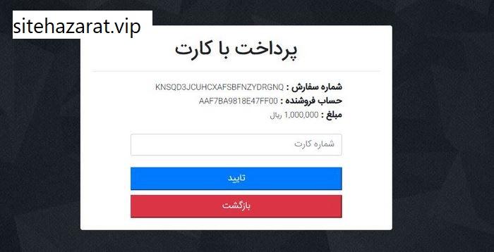 hack hazarat site 2 - آموزش هک سایت حضرات با چند کلیک همراه با عکس