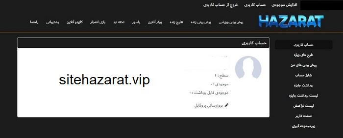 hazarat account charging 1 - آموزش شارژ حساب حضرات بت پویان مختاری همراه با عکس
