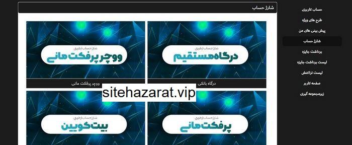 hazarat account charging 2 - آموزش شارژ حساب حضرات بت پویان مختاری همراه با عکس