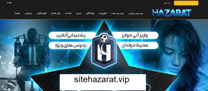 hazarat account charging 5 - آموزش شارژ حساب حضرات بت پویان مختاری همراه با عکس