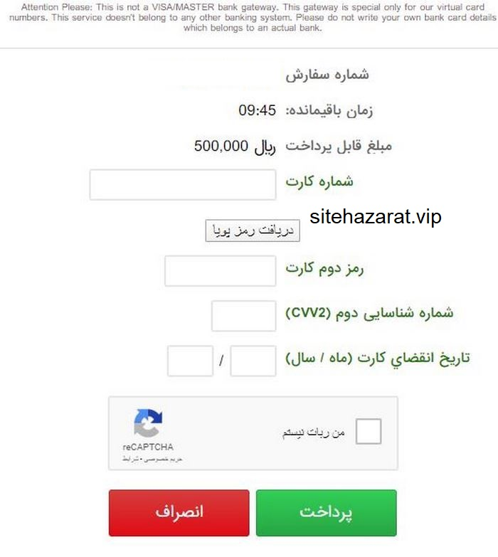 hazarat account charging 6 - آموزش شارژ حساب حضرات بت پویان مختاری همراه با عکس