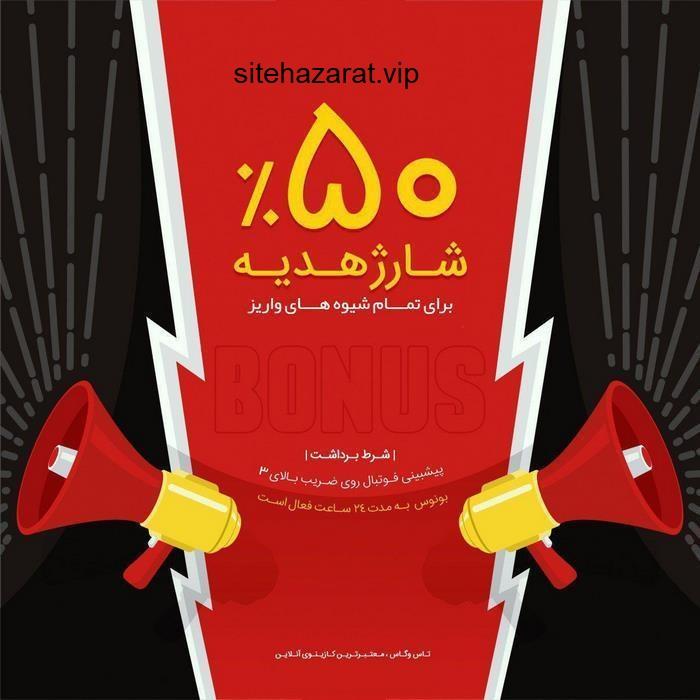 hazarat bonus 3 - چگونه از بونوس حضرات بت استفاده کنیم ؟ آموزش تصویری
