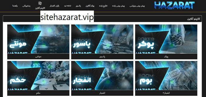 hazarat casino site 1 - کازینو حضرات بت پویان مختاری راهی برای درآمد های میلیونی