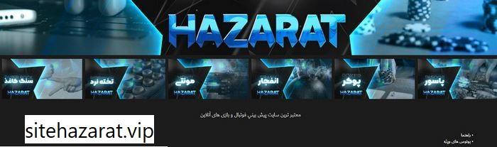 hazarat casino site 2 - کازینو حضرات بت پویان مختاری راهی برای درآمد های میلیونی