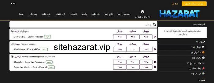 hazarat mix 2 - شرط بندی میکس حضرات بت چگونه است ؟ آموزش تخصصی