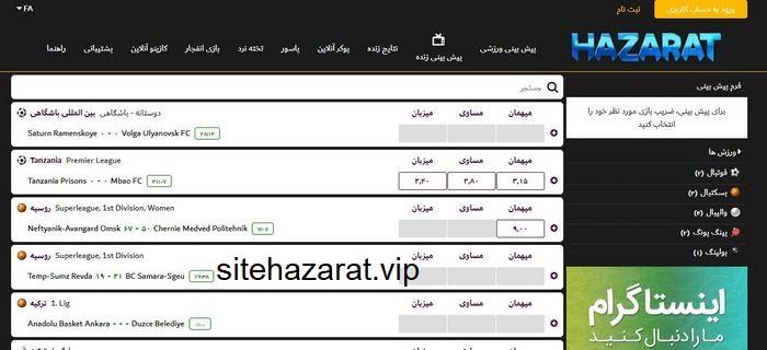 hazarat mix 3 - شرط بندی میکس حضرات بت چگونه است ؟ آموزش تخصصی