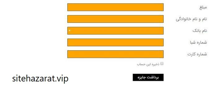 impressions of hazarat site 3 - نحوه برداشت از سایت حضرات چگونه است ؟ آموزش گام به گام