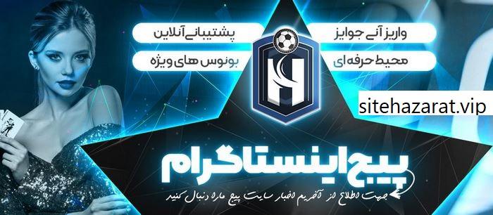 login to hazarat site 4 - اموزش ورود به سایت حضرات بت پویان مختاری به صورت ساده