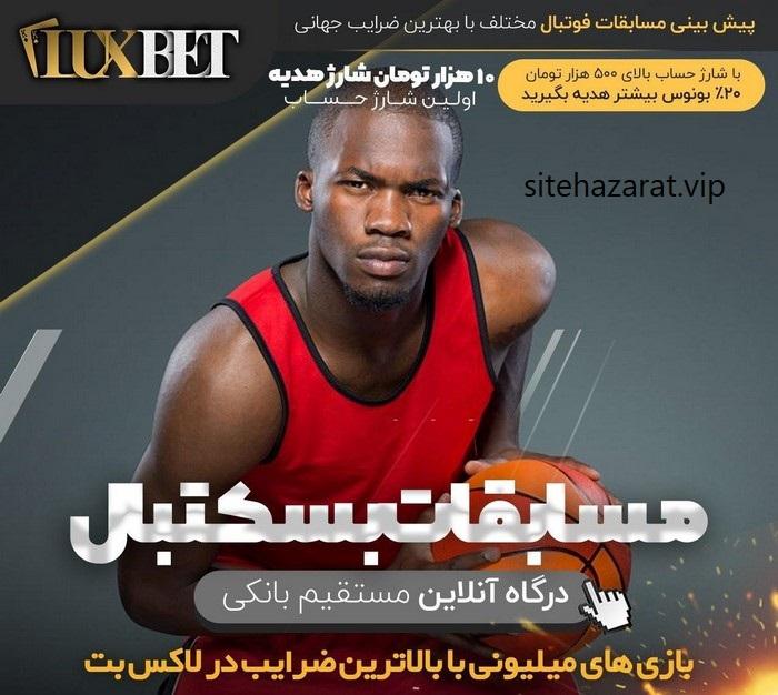 luxbet 1 - لاکس بت سایت شرط بندی صبا پارسیان دوست دختر هزینه
