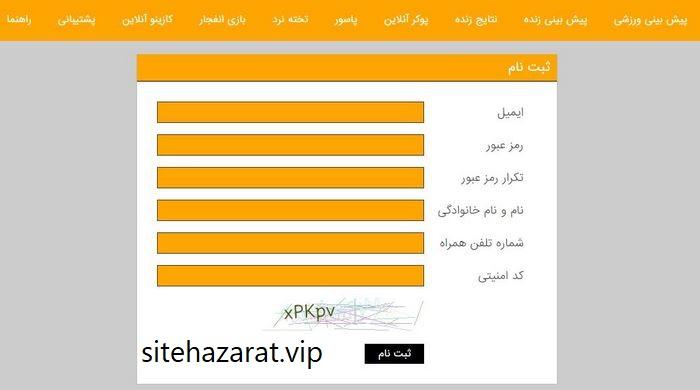 sign up for hazarat site 1 - آموزش گام به گام ثبت نام در سایت حضرات بت پویان مختاری
