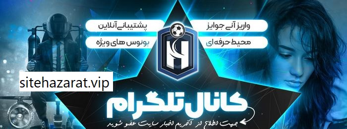 sign up for hazarat site 2 - آموزش گام به گام ثبت نام در سایت حضرات بت پویان مختاری