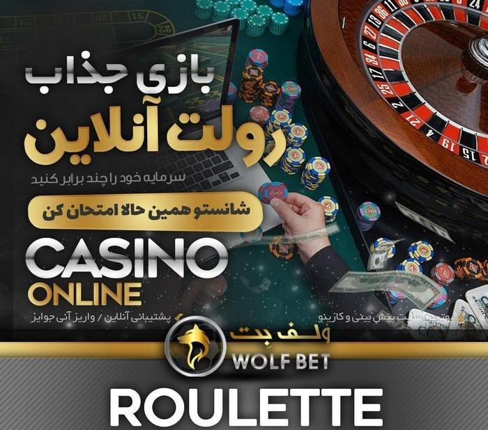 wolfbet90 5 - ولف بت wolfbet سایت شرط بندی با مدیریت میلاد حاتمی
