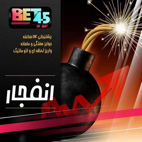 bet45 6 1 - سایت شرط بندی بت 45 با ارائه جامع ترین خدمات شرط بندی