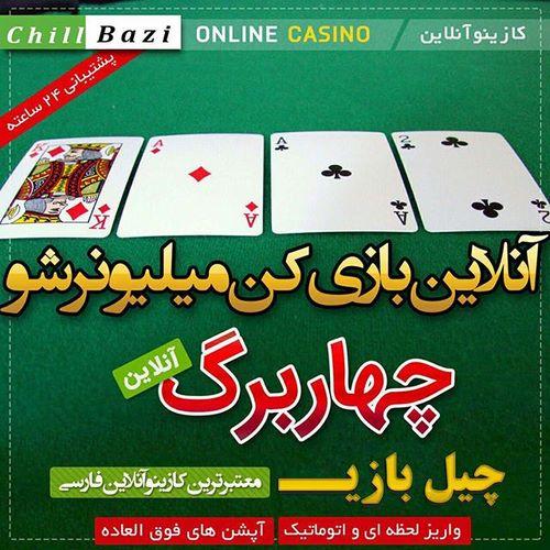 chilbazi 4 - چیل بازی سایت شرط بندی تخصصی بازی های کازینو آنلاین