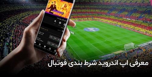 football betting app 2 - اپلیکیشن شرط بندی فوتبال برگ برنده برای سود های بالا