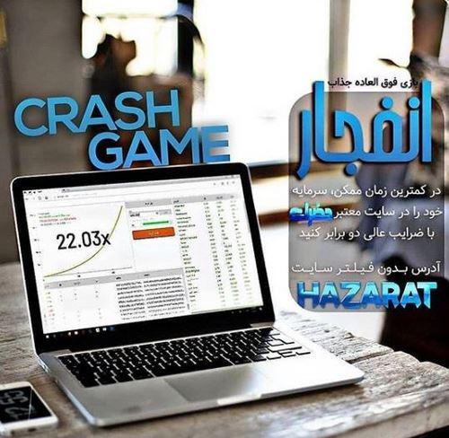 high explosive game site 3 - سایت بازی انفجار با ضریب بالا امتیاز ویژه در شرط بندی