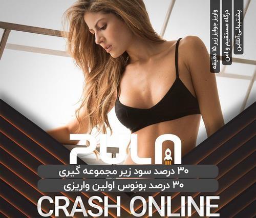 iranpula 1 - سایت انفجار ایران پولا با بالاترین ضریب های شرط بندی
