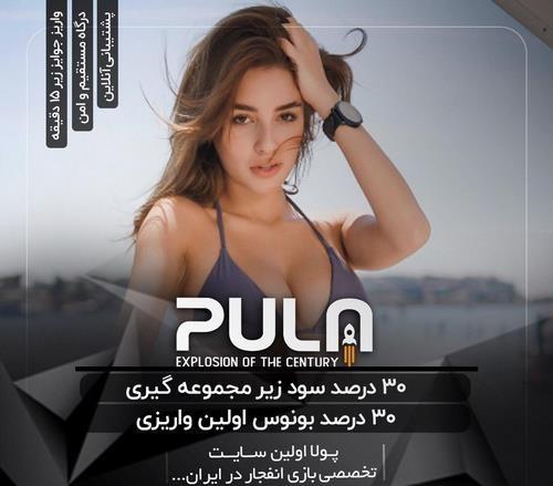 iranpula 2 - سایت انفجار ایران پولا با بالاترین ضریب های شرط بندی